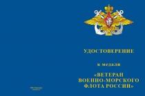 Купить бланк удостоверения Медаль «Ветеран ВМФ России» с бланком удостоверения