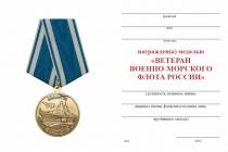 Удостоверение к награде Медаль «Ветеран ВМФ России» с бланком удостоверения