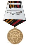 Медаль «Защитнику Отечества. 23 февраля» с бланком удостоверения