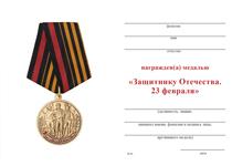 Удостоверение к награде Медаль «Защитнику Отечества. 23 февраля» с бланком удостоверения