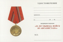 Медаль «20 лет вывода войск из Афганистана» с бланком удостоверения