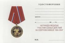 Удостоверение к награде Медаль «Участник боевых действий на Северном Кавказе. 1994 - 2004» с бланком удостоверения