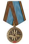 Медаль «55 лет 140 передающему радиоцентру» с бланком удостоверения