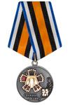 Медаль «55 лет 14 ОБрСпН. За службу» с бланком удостоверения