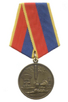 Медаль «За разработку и внедрение систем вооружения»