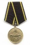 Медаль «За борьбу с пиратами Сомали» с бланком удостоверения