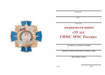 Удостоверение к награде Знак «35 лет ГИМС МЧС России» с бланком удостоверения