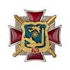 Нагрудный знак «70 лет стратегическим ядерным силам России» с бланком удостоверения