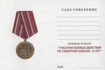 Медаль «Участник боевых действий на Северном Кавказе. 15 лет» с бланком удостоверения
