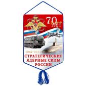 Вымпел «70 лет стратегическим ядерным силам»