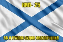 Андреевский флаг КИЛ-25