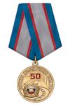 Медаль «50 лет Службе ДИиОД ГИБДД МВД России» с бланком удостоверения