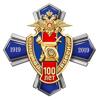 Знак «100 лет ЭКЦ МВД России»