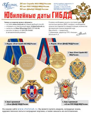 Наградная продукция к юбилеям ГИБДД
