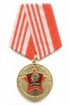 Медаль «За верность традициям» с бланком удостоверения