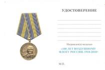 Удостоверение к награде Медаль «100 лет воздушному флоту России» с бланком удостоверения