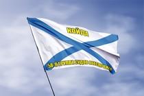 Удостоверение к награде Андреевский флаг Койда