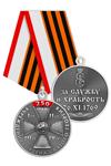 Медаль «250 лет ордену Святого Георгия» с бланком удостоверения