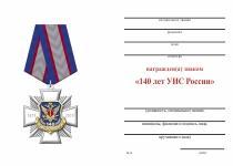 Удостоверение к награде Знак на колодке «140 лет уголовно-исполнительной системе» с бланком удостоверения