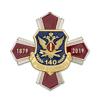Знак 2х-уровневый «140 лет УИС ФСИН РФ»
