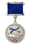 """Медаль «30 лет БПК """"Адмирал Левченко""""» с бланком удостоверения"""