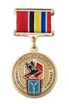 Медаль «Саратовское училище. Войска РХБЗ. №2»