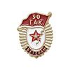 Памятный знак «Ветеран 30-го гвардейского армейского корпуса»