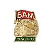 Знак «45 лет БАМ»