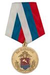 Медаль «За заслуги» МООО Ветеранов ОВД г. Магадан