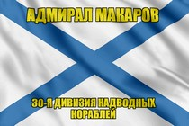Андреевский флаг корабль Адмирал Макаров