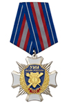Знак на колодке «100 лет УИИ ФСИН РФ»