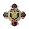 Знак «100 лет УИИ УФСИН России»