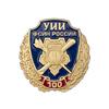 Знак на лацкан «100 лет Уголовно-исполнительным инспекциям УФСИН России»