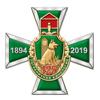 Знак «125 лет Кинологической службе пограничных войск ФСБ»