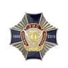 Знак на закрутке «25 лет службе охраны ФСИН России»