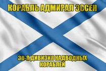 Андреевский флаг корабль Адмирал Эссен