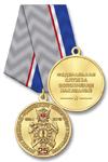Медаль «25 лет Службе инженерно-технического обеспечения и вооружения ФСИН России» с бланком удостоверения