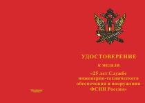 Купить бланк удостоверения Медаль «25 лет Службе инженерно-технического обеспечения и вооружения ФСИН России» с бланком удостоверения