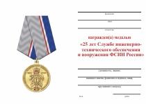 Удостоверение к награде Медаль «25 лет Службе инженерно-технического обеспечения и вооружения ФСИН России» с бланком удостоверения