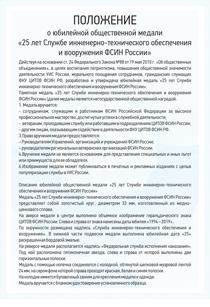Положение: Медаль «25 лет Службе инженерно-технического обеспечения и вооружения ФСИН России» с бланком удостоверения