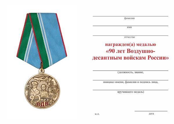 Удостоверение к награде Медаль «90 лет ВДВ» с бланком удостоверения