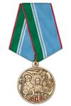 Медаль «90 лет ВДВ» с бланком удостоверения
