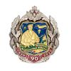 Знак «90 лет ВДВ» на винтовой закрутке