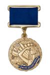 Медаль «Жене десантника» с бланком удостоверения