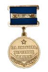 Медаль «Жене моряка» с бланком удостоверения