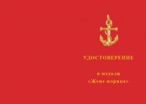 Купить бланк удостоверения Медаль «Жене моряка» с бланком удостоверения