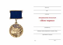 Удостоверение к награде Медаль «Жене моряка» с бланком удостоверения