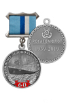 Медаль «60 лет атомному ледокольному флоту России» с бланком удостоверения