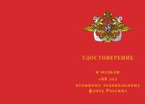 Купить бланк удостоверения Медаль «60 лет атомному ледокольному флоту России» с бланком удостоверения