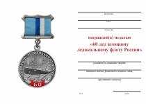 Удостоверение к награде Медаль «60 лет атомному ледокольному флоту России» с бланком удостоверения